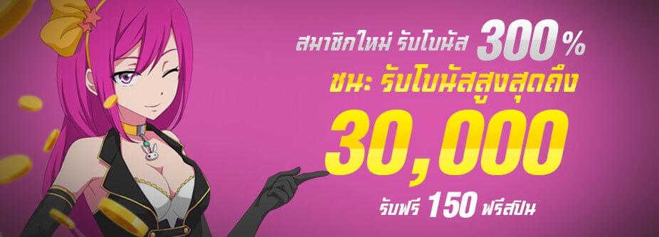 โบนัสฝากเงิน สำหรับสมาชิกใหม่ LuckyNiki รับโบฟรี 300% สูง 30,000