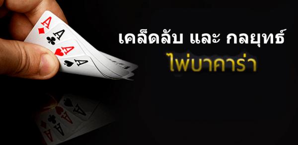 ทริค-เทคนิคการเล่นบาคาร่า LuckyNiki