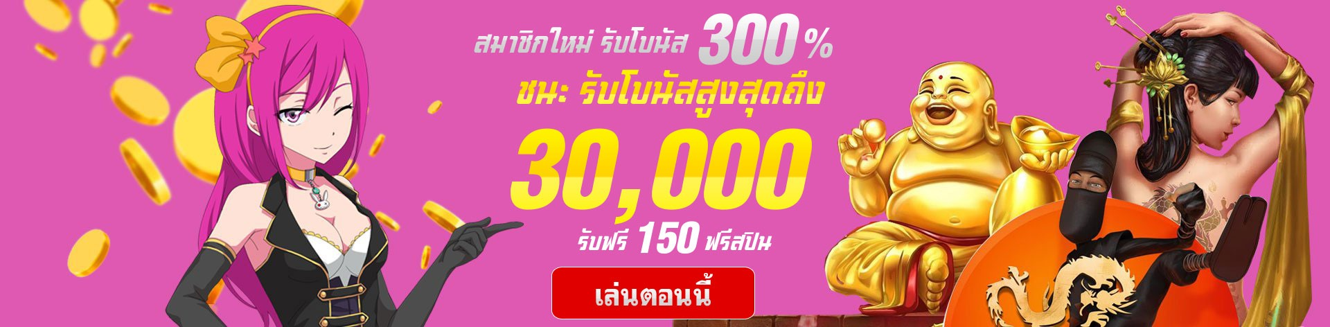LuckyNiki แจกโบนัสต้อนรับ 300%