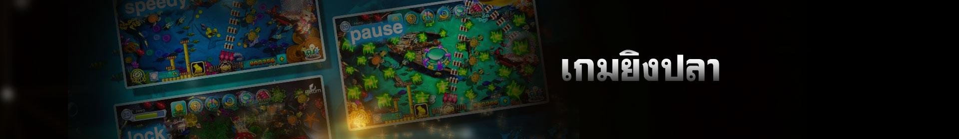 เกมปลา เกมยิงปลา - Fish Game LuckyNiki