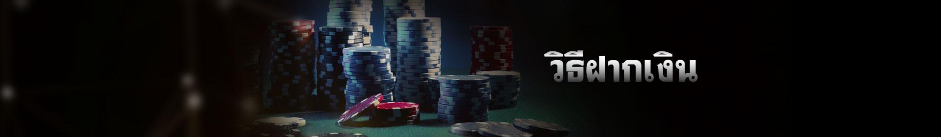 วิธีฝากเงิน - How to deposit LuckyNiki