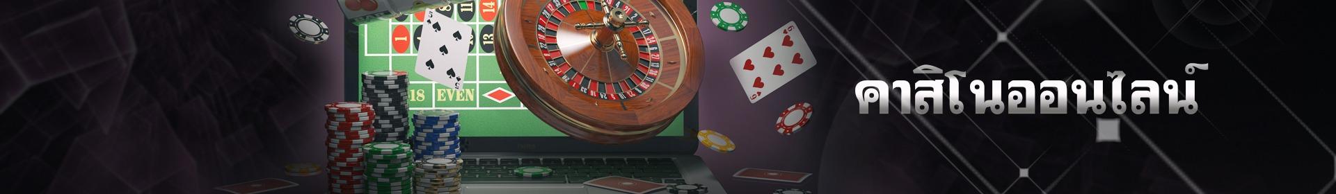 คาสิโนออนไลน์ - Online casino LuckyNiki