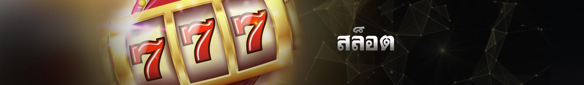 สล็อต สล็อตออนไลน์ - Slot online LuckyNiki