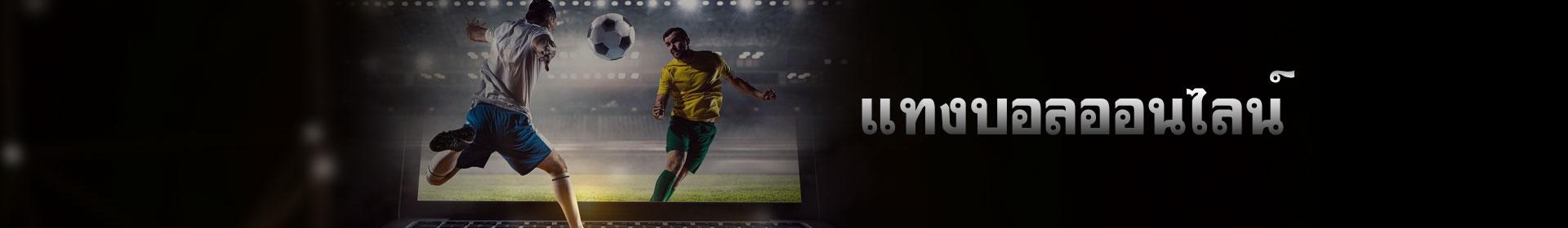 แทงบอลออนไลน์ - Sport Betting LuckyNiki