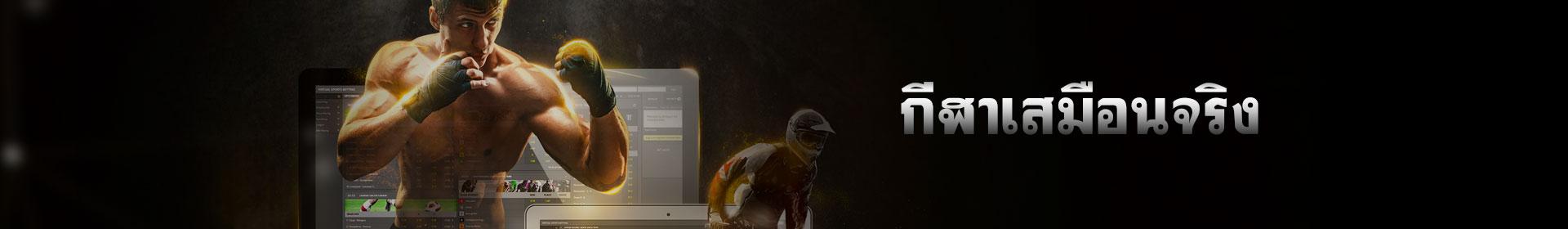 กีฬาเสมือนจริง - Virtual Sport LuckyNiki