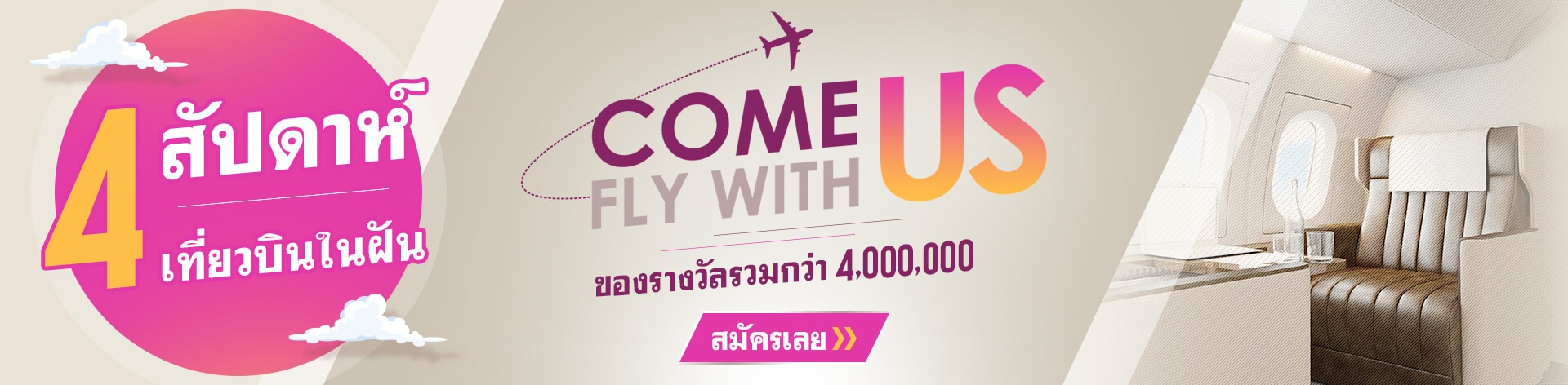 Come Fly with Us 4 สัปดาห์ 4 เที่ยวบินในฝัน | LuckyNiki