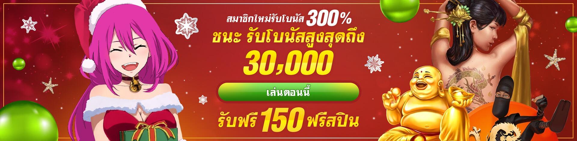 สมัครสมาชิก LuckyNiki เว็บคาสิโนออนไลน์วันนี้ รับฟรีโบนัส 30,000 สำหรับเล่นเกมสล็อตออนไลน์ และรับฟรีสปินอีก 150 ครั้ง