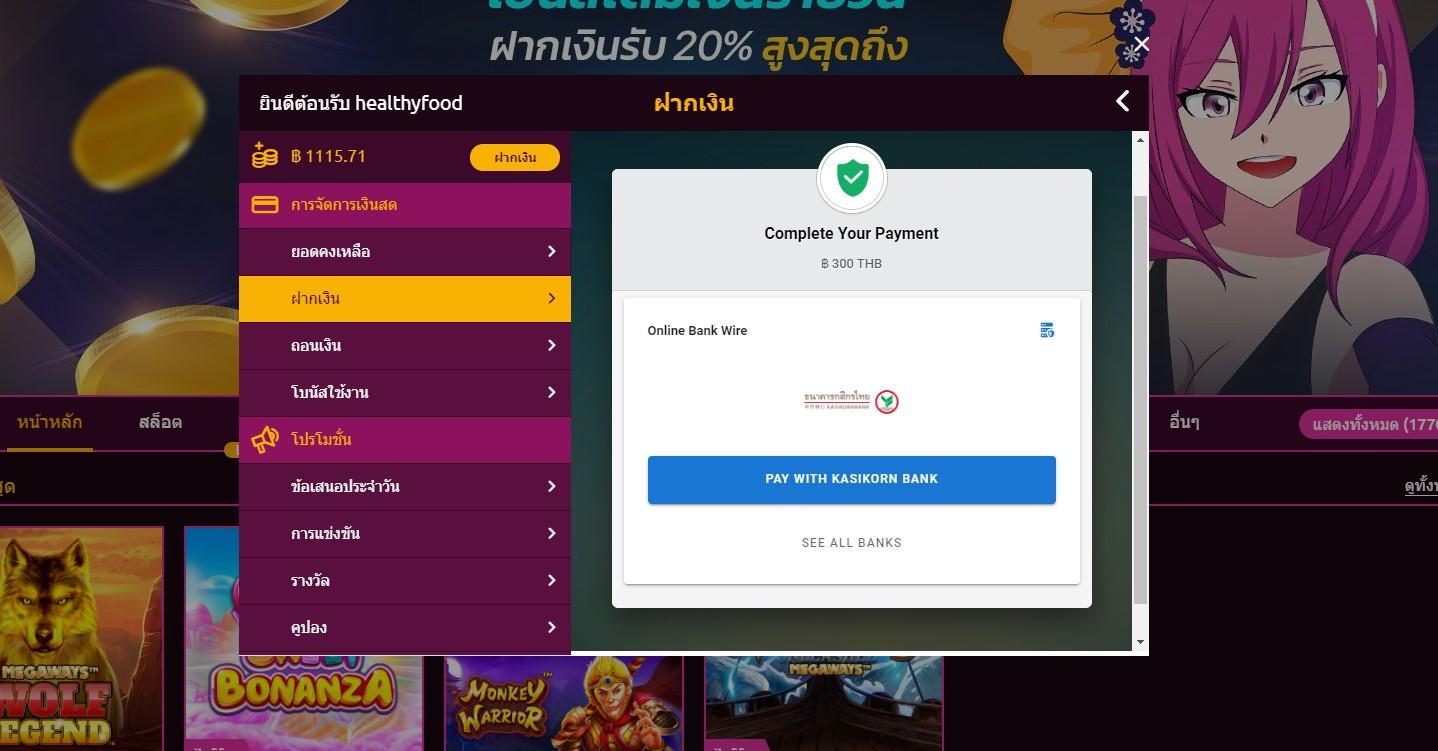 ฝากเงินออนไลน์แบงก์กิ้ง LuckyNiki ขั้นตอนที่ 6