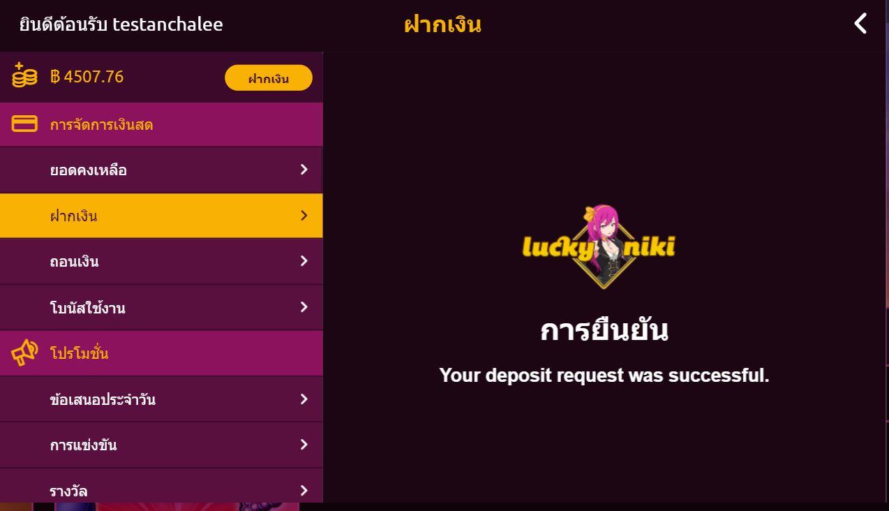 ฝากเงินออนไลน์แบงก์กิ้ง LuckyNiki ขั้นตอนที่ 11