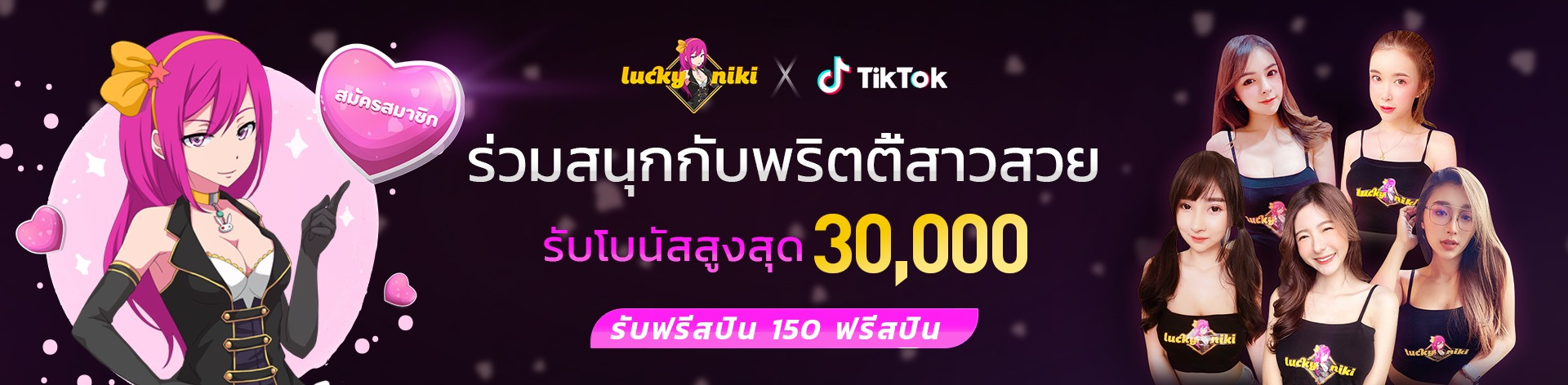 ร่วมสนุกกับพริตตี้สาวสวย ลุ้นรับโบนัสฟรี 30,000 LuckyNiki