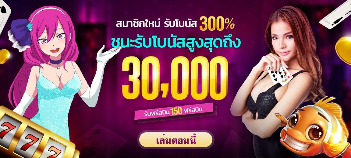 สมัครสมาชิก LuckyNiki วันนี้ รับโบนัสฟรี 30000