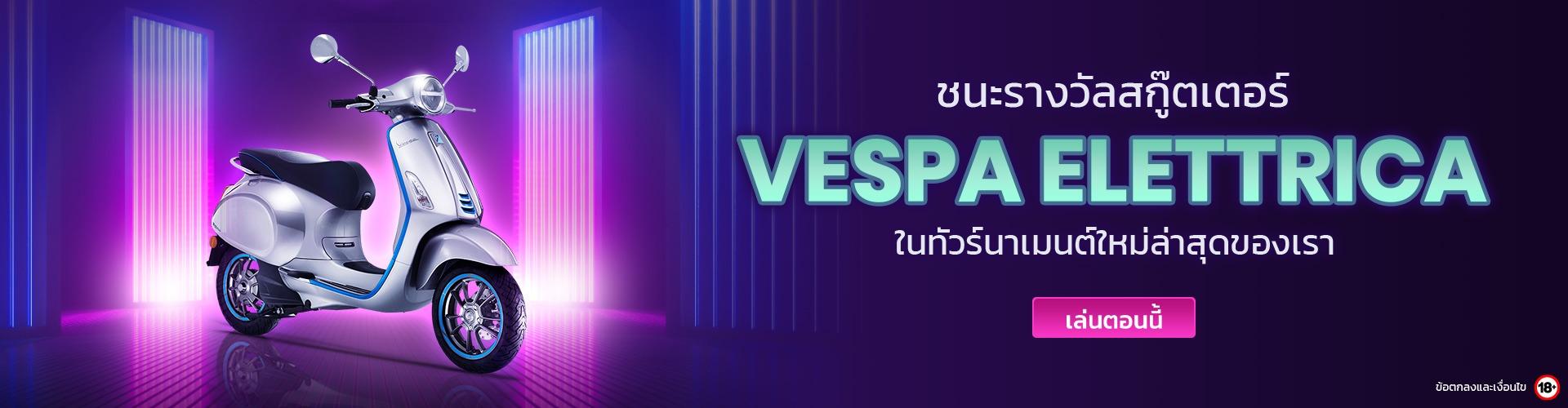 เล่นทัวร์นาเมนต์สล็อตออนไลน์ ลุ้นรับรถสกกู๊ตเตอร์ Vespa Elettrica